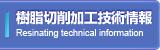 樹脂切削加工技術情報