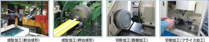 成型加工(射出成形・押出成型)、切削加工(旋盤加工・フライス加工)